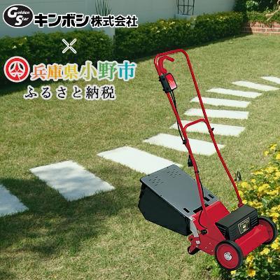 【ふるさと納税】電気式芝刈機ティアラモアーGTM-2800 【園芸】