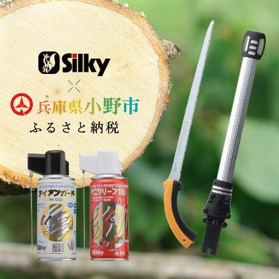 【ふるさと納税】900-54 堅い孟宗竹の伐採に シルキー鞘入鋸セットB 【雑貨・日用品】