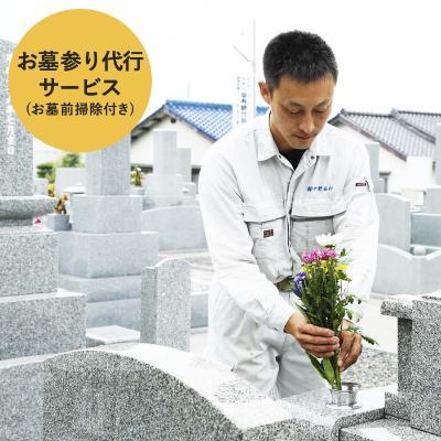 【ふるさと納税】お墓掃除 安心代行サービス 【代行サービス・さーびす・おはかそうじ・だいこう】