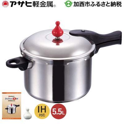 【ふるさと納税】ゼロ活力なべ(L)5.5L 【調理器具・キッチン用品・鍋・圧力鍋】