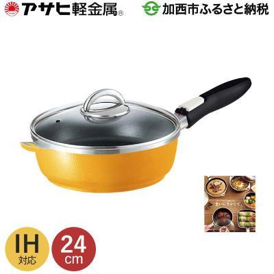 【兵庫県加西市】 【ふるさと納税】オールパンゼロクリア24(マンゴー) 【調理器具・キッチン用品・フライパン】