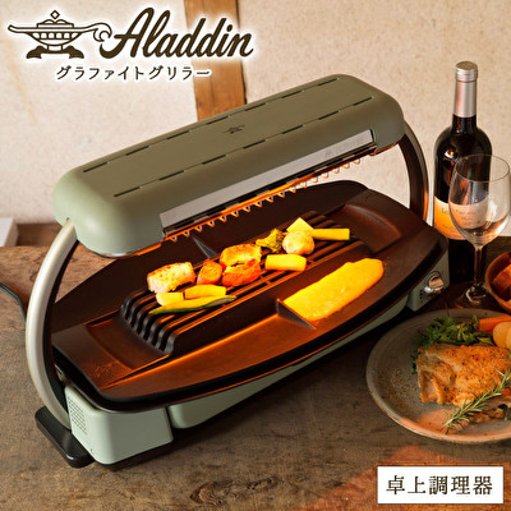 【ふるさと納税】アラジン グラファイトグリラー CAG-G13B グリーン 【雑貨・日用品】