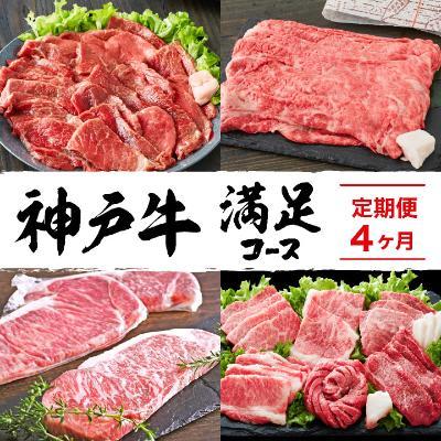 【ふるさと納税】神戸牛満足4種【4ヵ月連続お届け】 【定期便・お肉・牛肉・ロース・すき焼き】