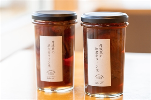 【ふるさと納税】丹波栗の渋皮赤ワイン煮