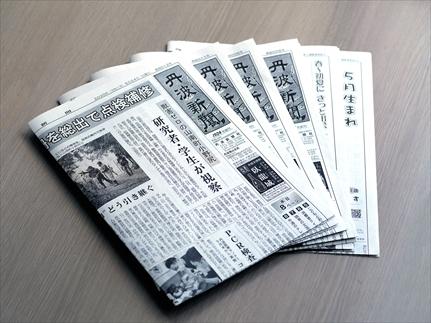 【ふるさと納税】丹波新聞12ヶ月コース