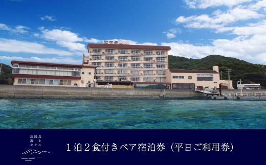 【ふるさと納税】淡路島海上ホテル 2名様ご宿泊(平日限定)【季節の料理】