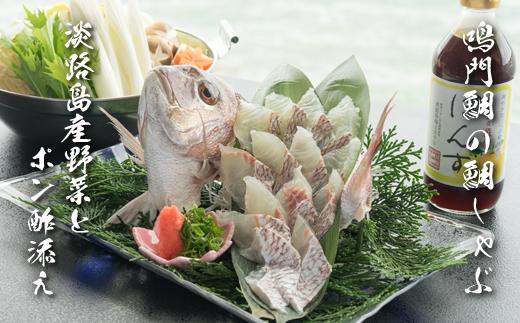 【ふるさと納税】天然鳴門鯛「鯛しゃぶ」淡路野菜添え(1匹)