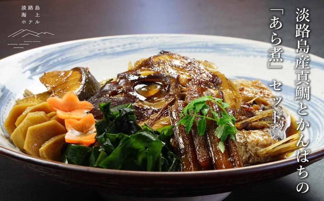 【ふるさと納税】淡路産 鳴門鯛・かんぱち「あら煮」セット