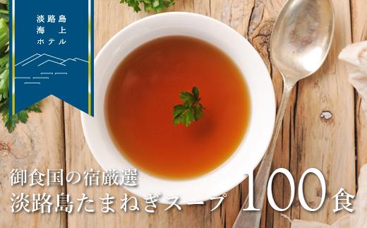 【ふるさと納税】淡路島たまねぎスープ100食【御食国の宿厳選】
