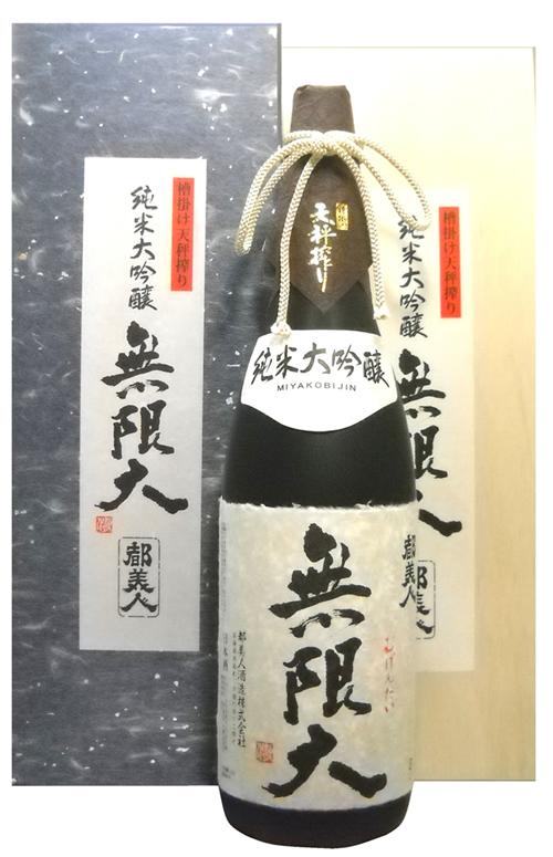 【ふるさと納税】純米大吟醸 無限大 1800ml