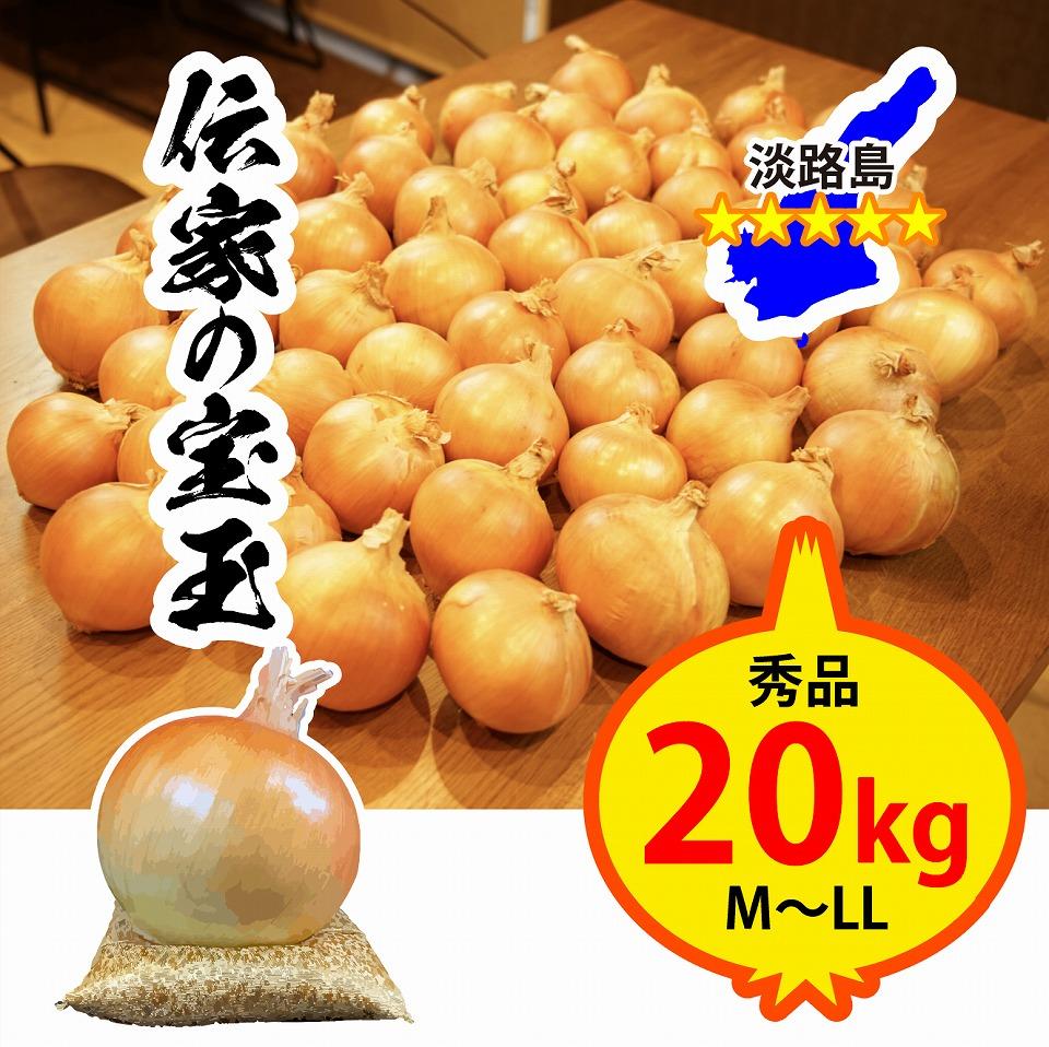 【ふるさと納税】淡路島ブランド玉ねぎ 伝家の宝玉 20kg