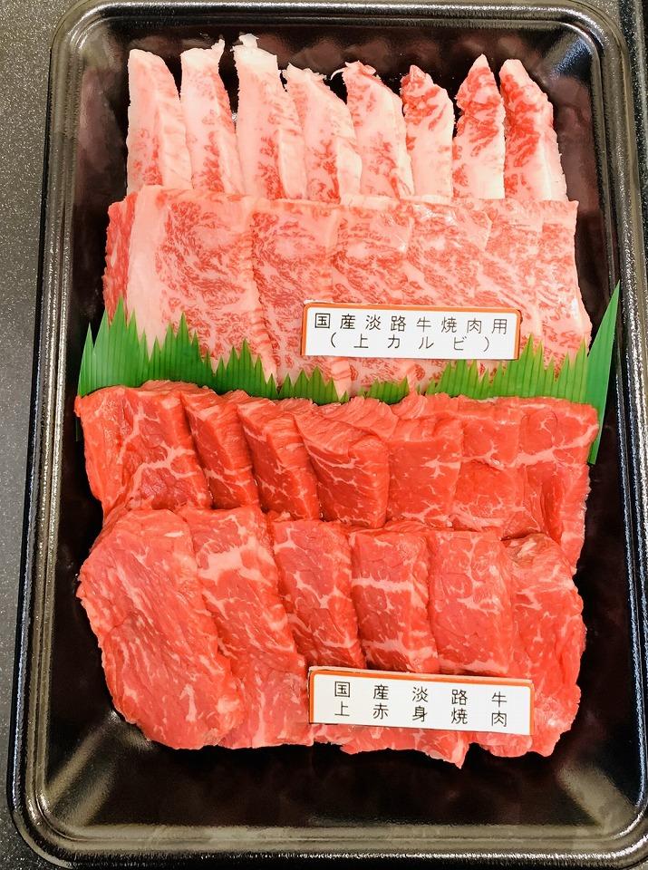 ふるさと納税 本物 国産淡路牛上赤身焼肉×上カルビ 新色 600g
