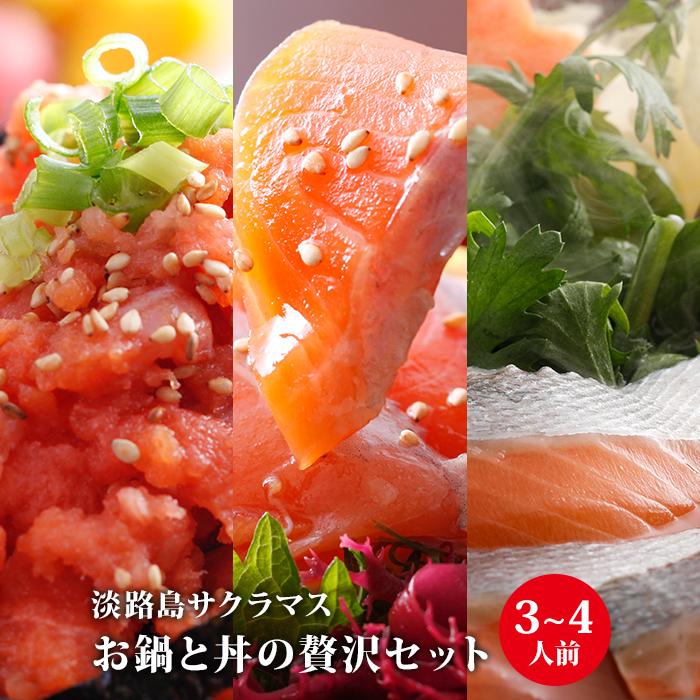 【ふるさと納税】【若男水産】淡路島サクラマス お鍋と丼の贅沢セット(3~4人前)