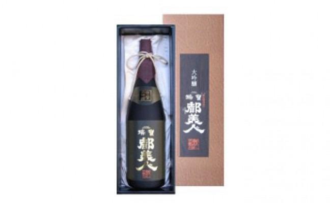 【ふるさと納税】大吟醸 瑞寶 1800ml