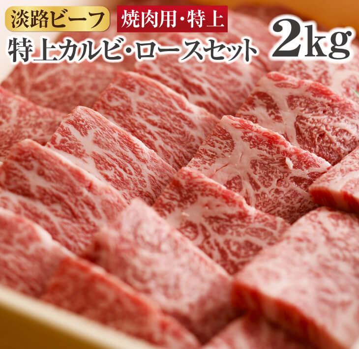 【ふるさと納税】【淡路ビーフ焼肉用・特上】 特上カルビ・ロースセット 2KG
