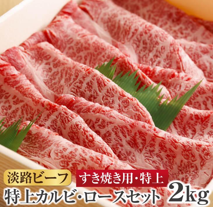 【ふるさと納税】【淡路ビーフすき焼き用・特上】 特上カルビ・ロース 2KG