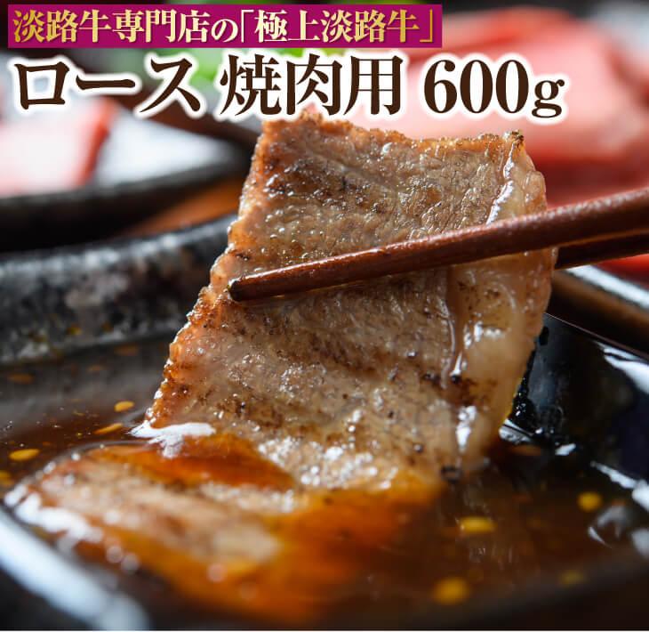 【ふるさと納税】【淡路牛】ロース焼肉用 600g