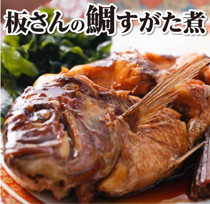 【ふるさと納税】板さんの鯛すがた煮