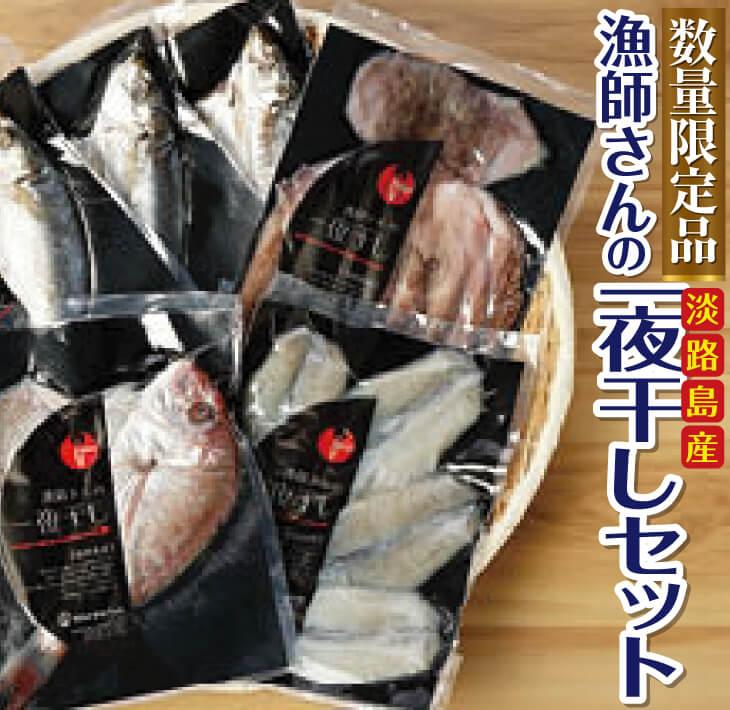 【ふるさと納税】前拓水産の淡路島産漁師さんの一夜干しセット