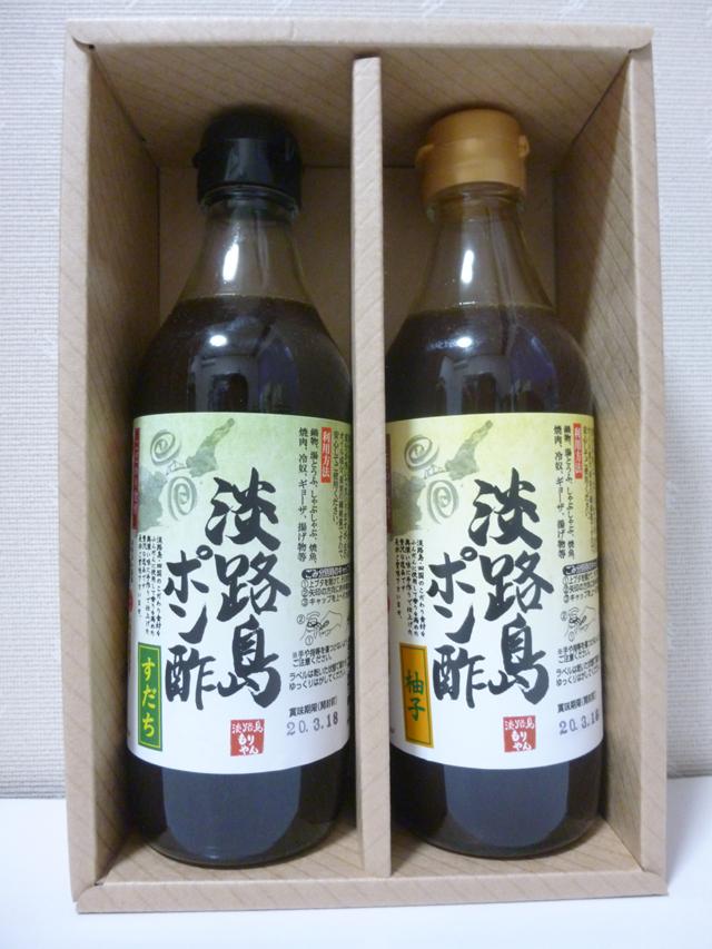 【ふるさと納税】淡路島ポン酢(柚子・すだち)セット