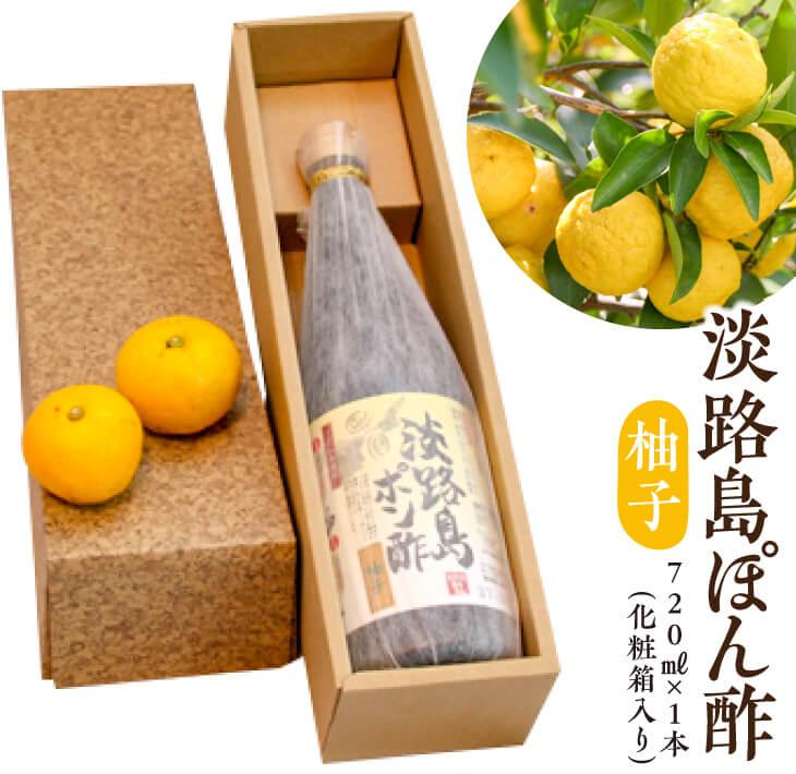 【ふるさと納税】淡路島ぽん酢(柚子) 720ml×1本(化粧箱入り)