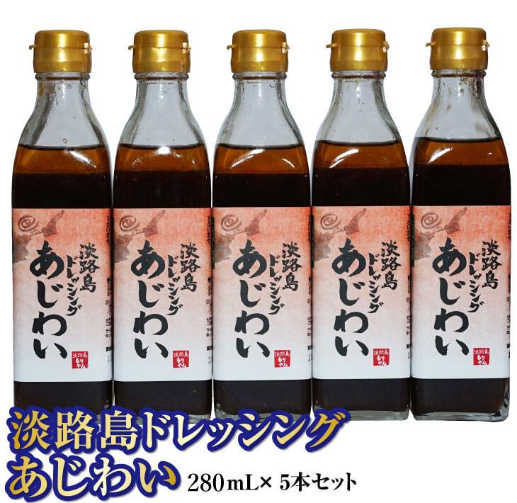【ふるさと納税】淡路島ドレッシング(あじわい)280ml×5本セット
