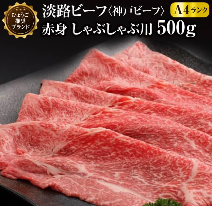 【ふるさと納税】淡路ビーフ(神戸ビーフ)A4 赤身 しゃぶしゃぶ用 500g