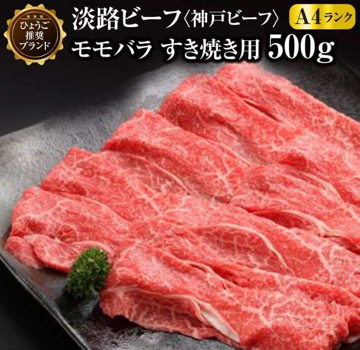 【ふるさと納税】淡路ビーフ(神戸ビーフ)A4 モモバラ すき焼き用 500g