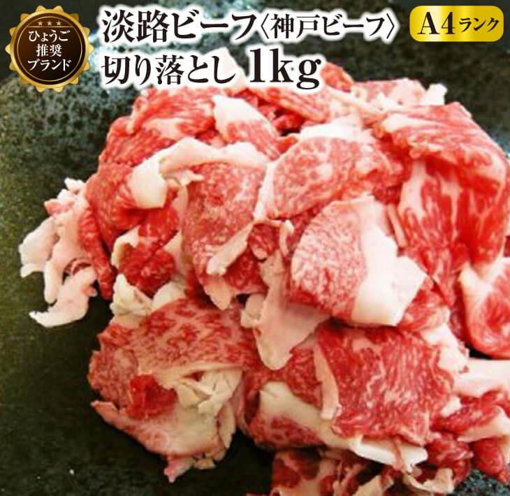 【ふるさと納税】淡路ビーフ(神戸ビーフ)A4 切り落とし 1kg