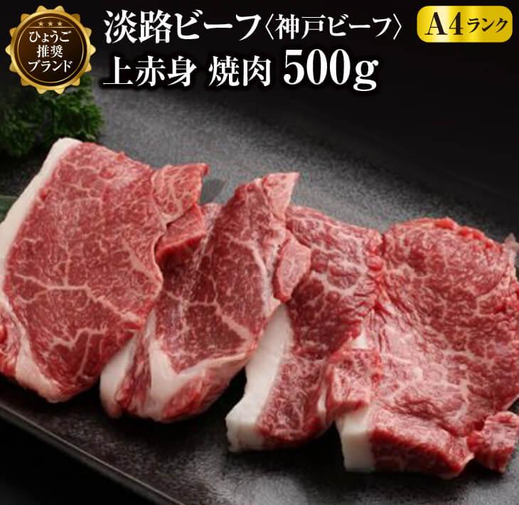 【ふるさと納税】淡路ビーフ(神戸ビーフ)A4 上赤身 焼肉 500g