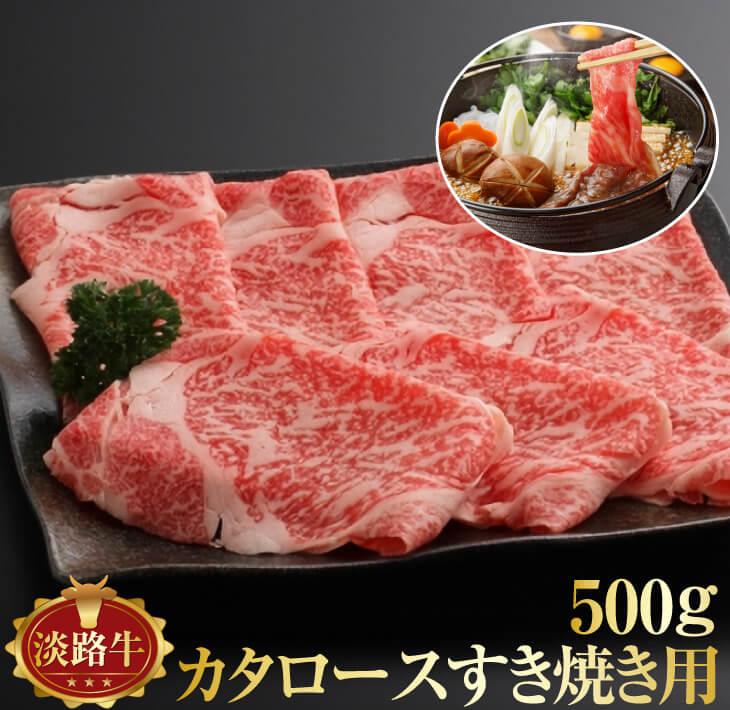 【ふるさと納税】淡路牛 肩ロース すき焼き用 500g