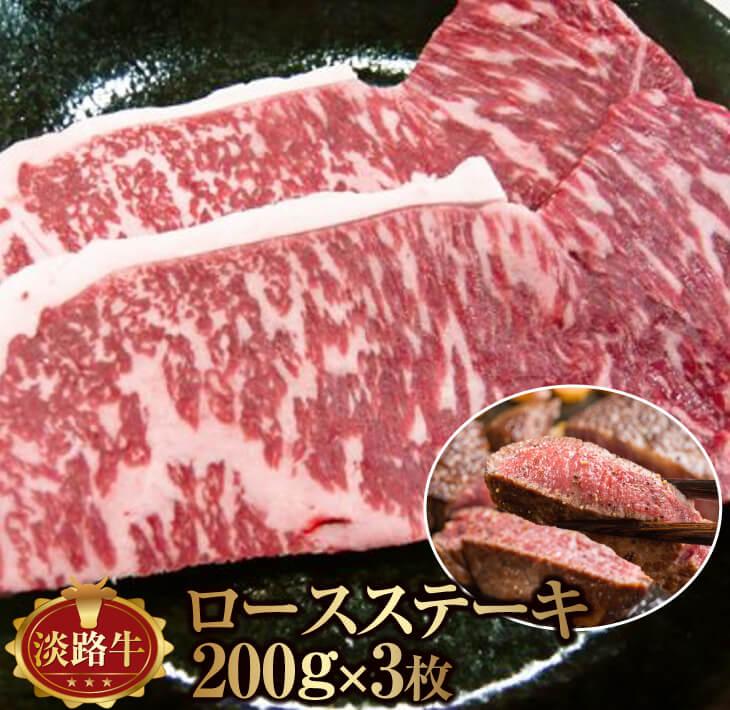 【ふるさと納税】淡路牛 ロースステーキ 約200g×3枚