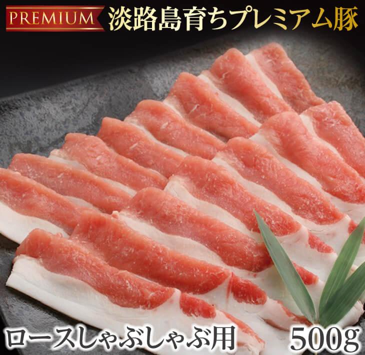 【ふるさと納税】金猪豚 ロース しゃぶしゃぶ用 500g