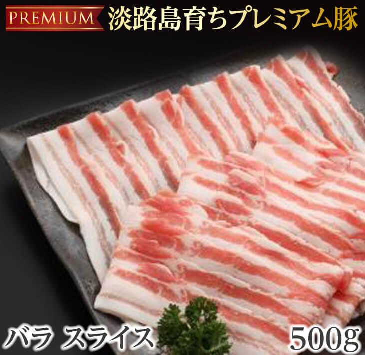 【ふるさと納税】金猪豚 バラ スライス 500g