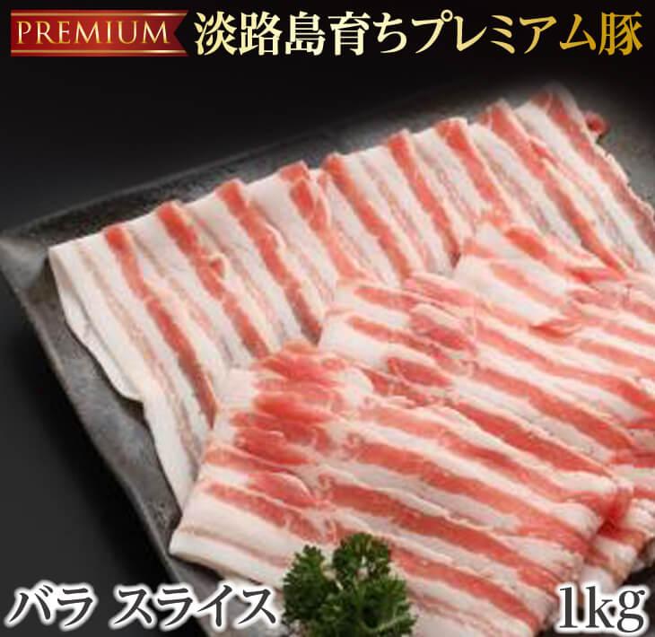 【ふるさと納税】金猪豚 バラ スライス 1kg