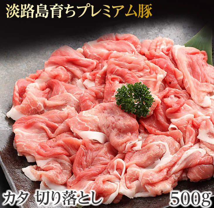 【ふるさと納税】金猪豚 肩 切り落とし 500g