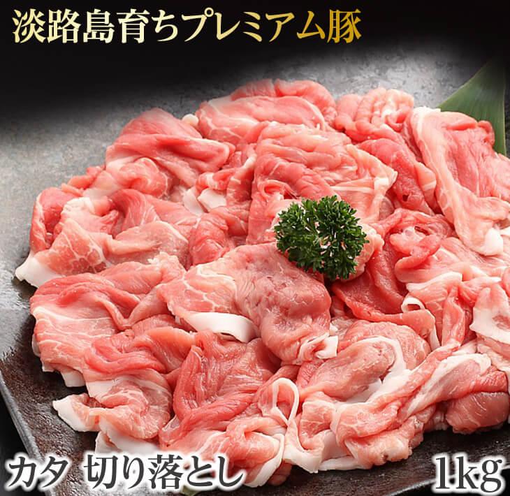 【ふるさと納税】金猪豚 肩 切り落とし 1kg