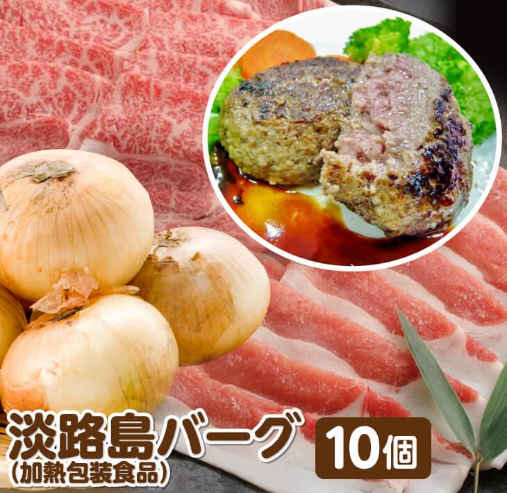 【ふるさと納税】淡路島バーグ(加熱包装食品) 10個