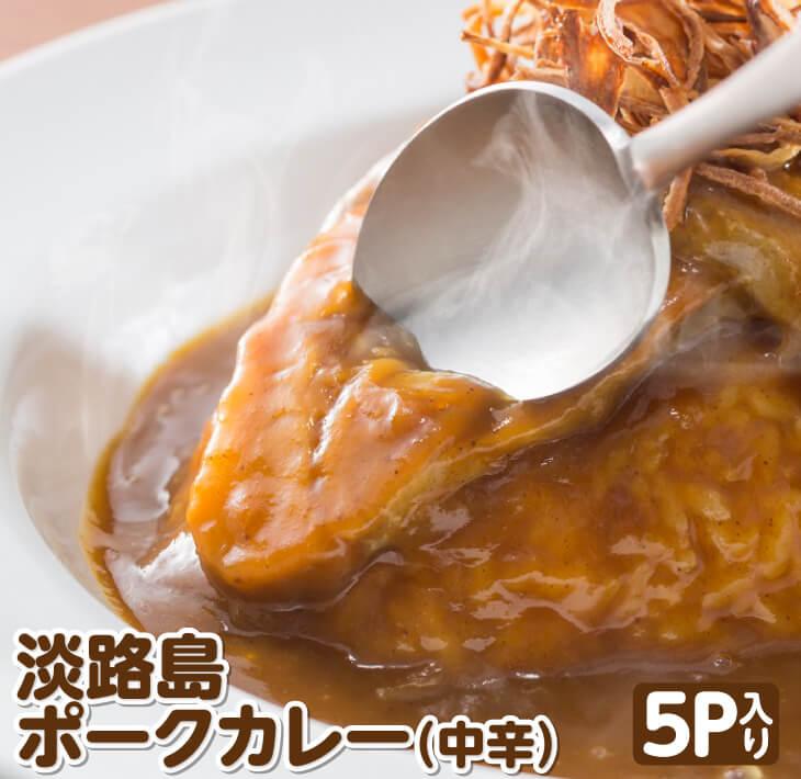 【ふるさと納税】淡路島ポークカレー (中辛) 5P入り