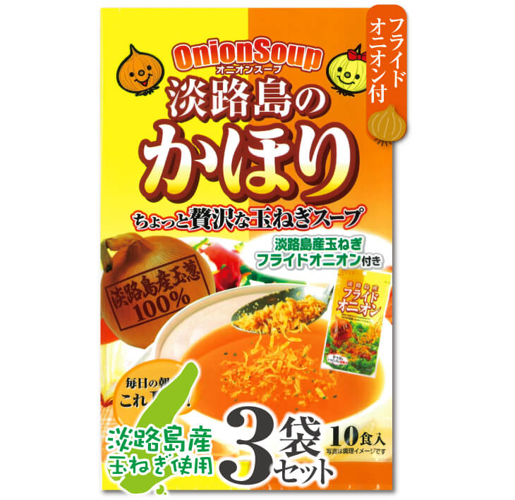 【ふるさと納税】淡路島のかほり(オニオンスープ) 10食×3袋セット
