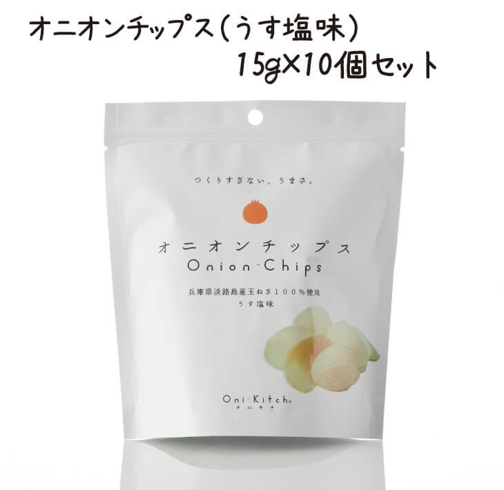 【ふるさと納税】オニオンチップス(うす塩味)15g×10個セット