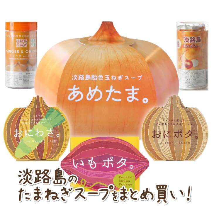 【ふるさと納税】人気のたまねぎスープ6種飲み比べセット46杯分