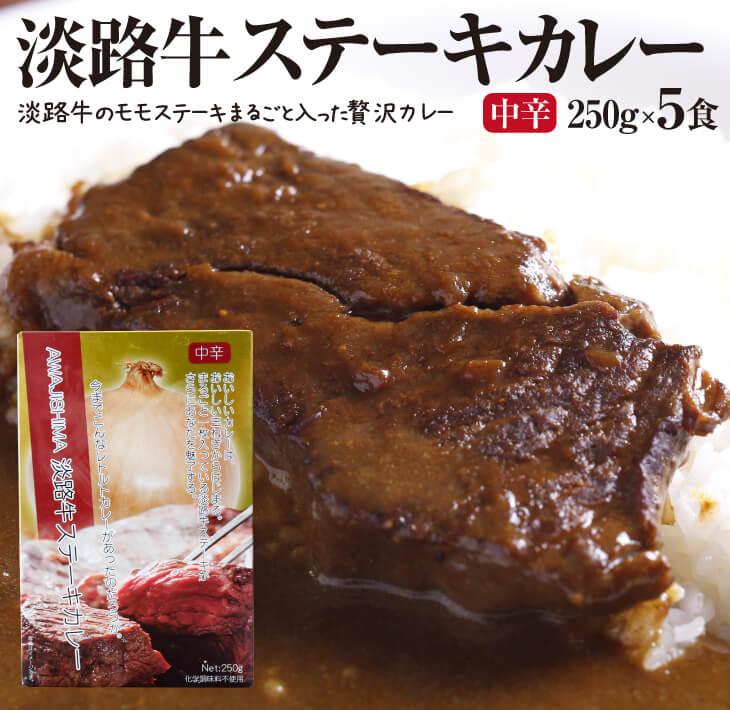 【ふるさと納税】淡路牛ステーキカレー(中辛) 250g×5食セット