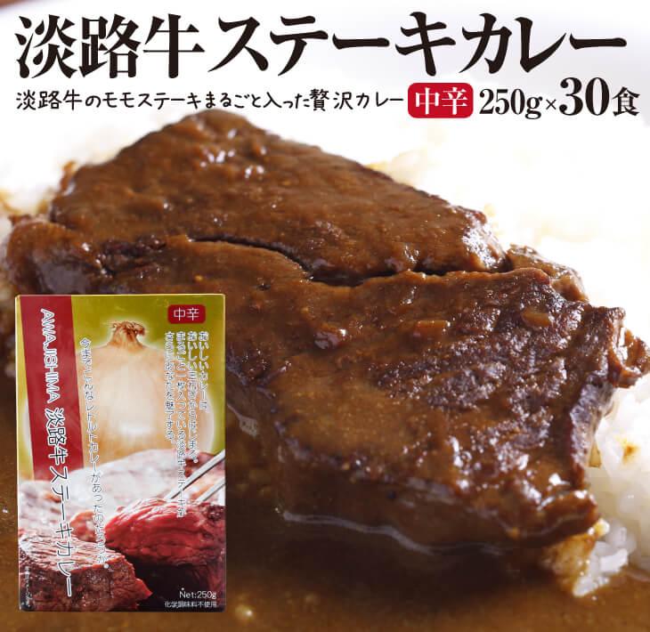 【ふるさと納税】淡路牛ステーキカレー(中辛) 250g×30食セット