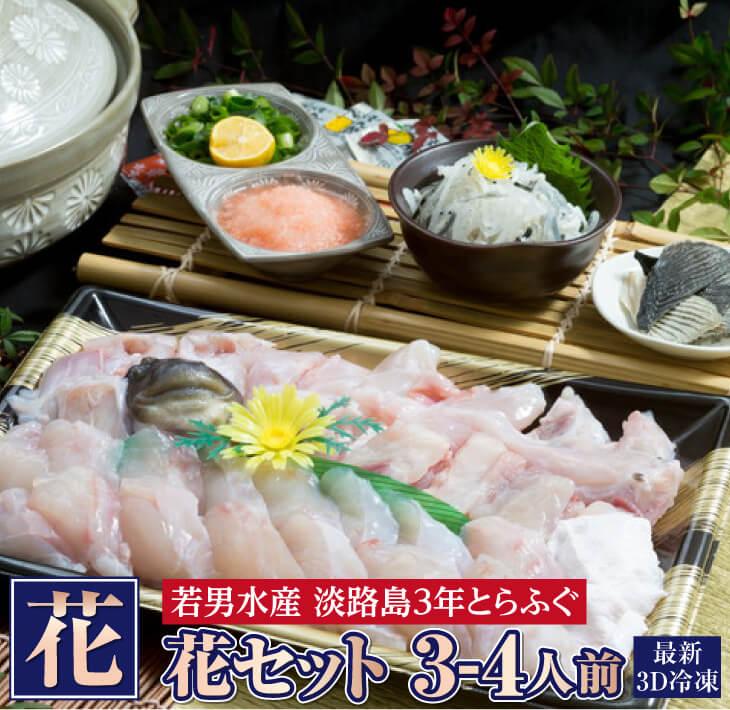 【ふるさと納税】【若男水産】【淡路島3年とらふぐ】花 ふぐ鍋セット・冷凍(3~4人前)