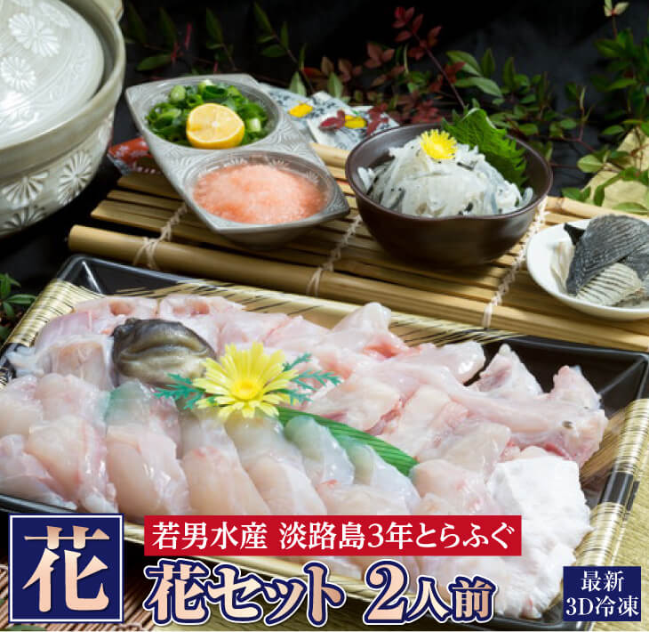 【ふるさと納税】【若男水産】【淡路島3年とらふぐ】花 ふぐ鍋セット・冷凍(2人前)
