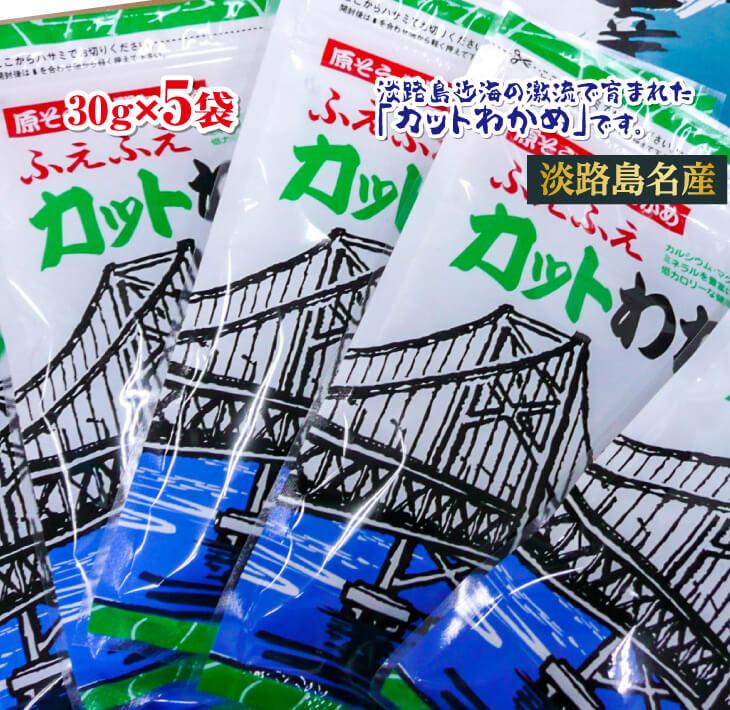 【ふるさと納税】カットわかめ 30g×5袋