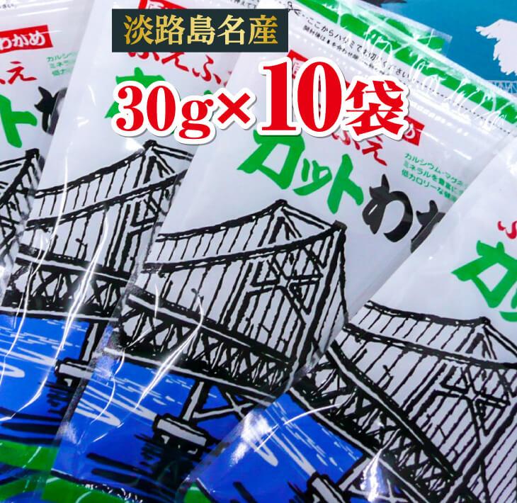 淡路島近海の激流で育まれた 【ふるさと納税】カットわかめ 30g×10袋