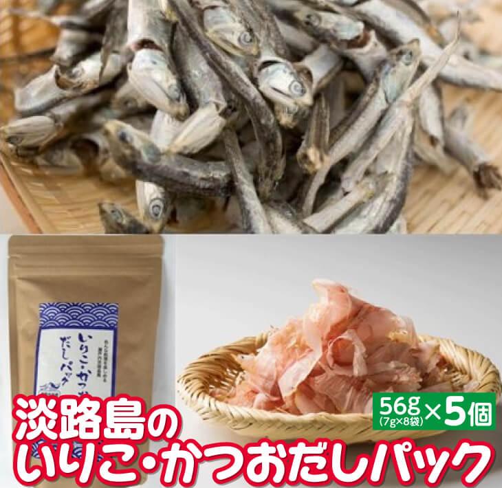 【ふるさと納税】淡路島のいりこ・かつおだしパック 56g(7g×8袋)×5個