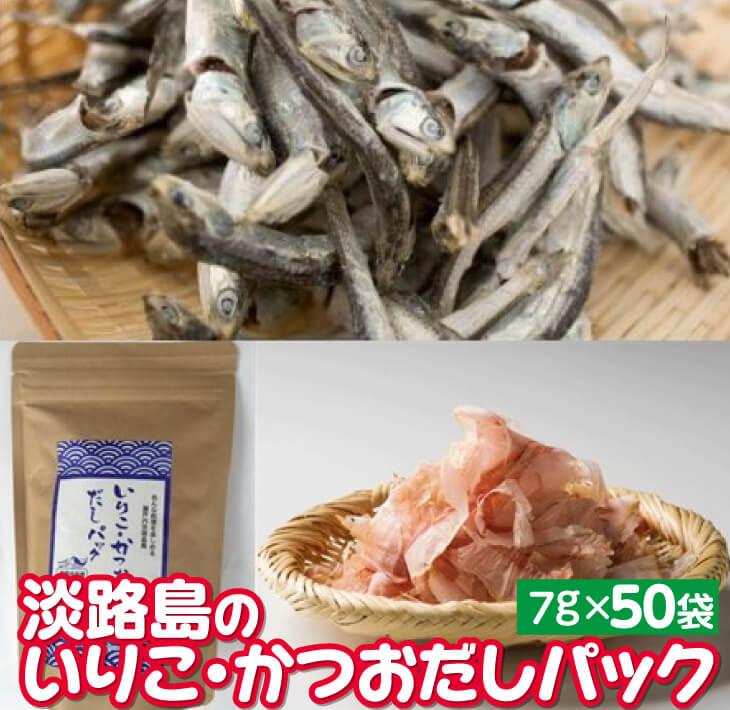 【ふるさと納税】淡路島のいりこ・かつおだしパック 7g×50袋